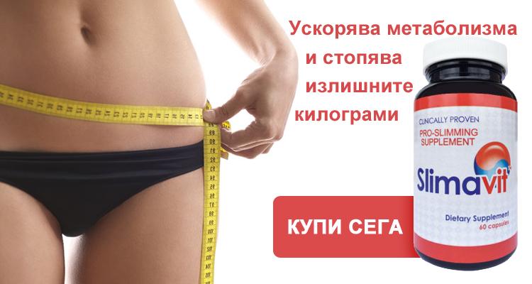 Slimavit - Ускорява метаболизма и излишните килограми изчезват