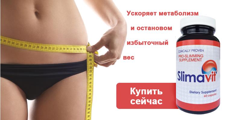 Slimavit ускоряет метаболизм и лишние килограммы исчезнут