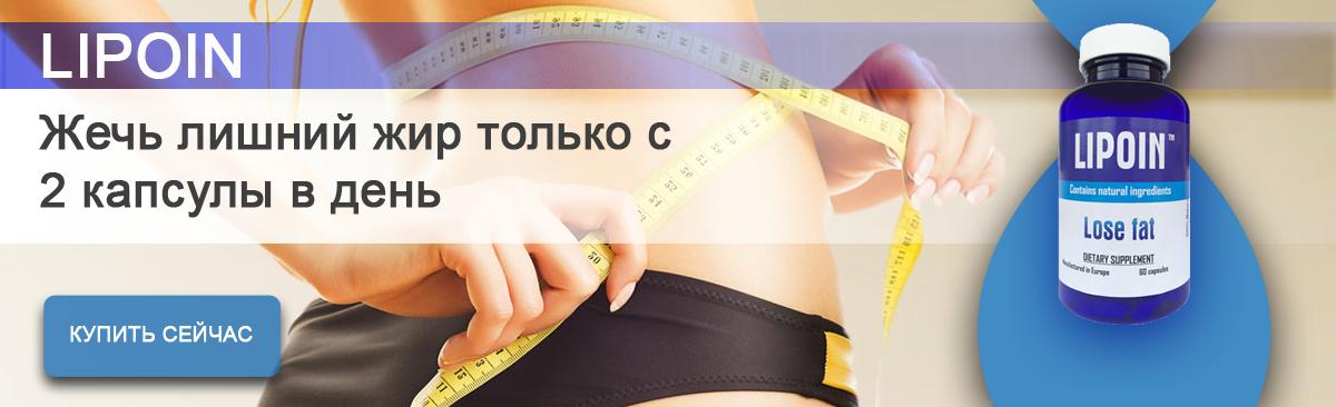 100% сжечь лишний вес с Lipoin