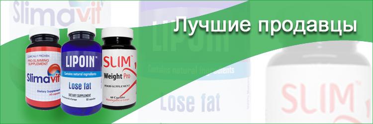 Лучшие продажи ТОП продукты в slimavit.com